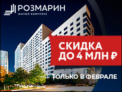 ЖК «Розмарин», бизнес-класс в ЮЗАО В феврале скидка до 4 млн рублей!